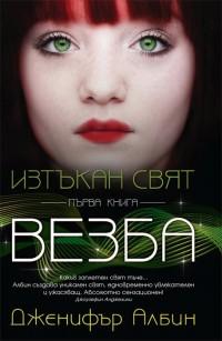 """Предопределеният живот във""""Везба"""""""